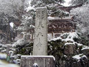 雪の永平寺 標柱