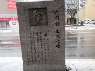白川静 生誕之地 石碑