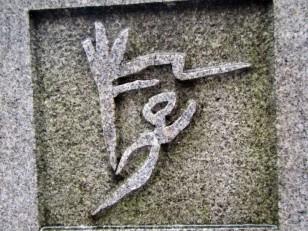 白川静 生誕之地 石碑 『遊』