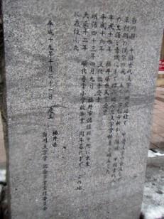 白川静 生誕之地 石碑裏面