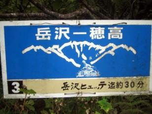 岳沢ヒュッテまで30分