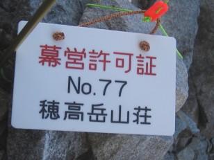 No.77