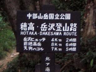 穂高・岳沢登山路の看板