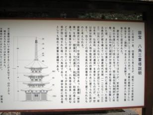 八角三重の塔 説明文