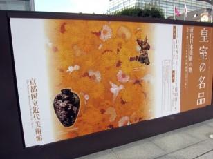 京都国立近代美術館 皇室の名品