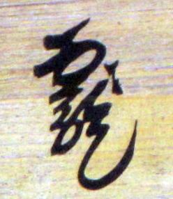 """八大龍王の""""おすがた"""